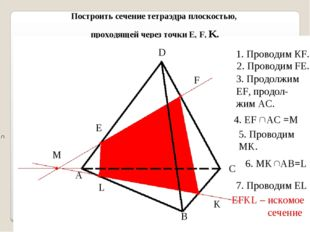 Построить сечение тетраэдра плоскостью, проходящей через точки E, F, K. E F K