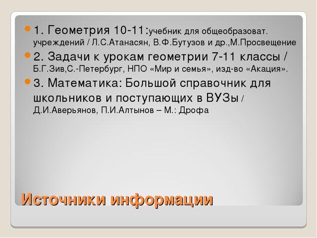 Источники информации 1. Геометрия 10-11:учебник для общеобразоват. учреждений...