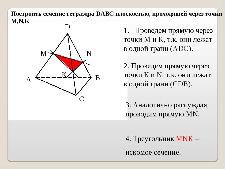 Построить сечение тетраэдра DABC плоскостью, проходящей через точки M,N,K Про...