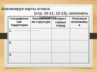 Анализируя карты атласа (стр. 10-11, 12-13), заполнить таблицу: Географическа