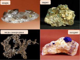 кварц лазурит медь самородная пирит