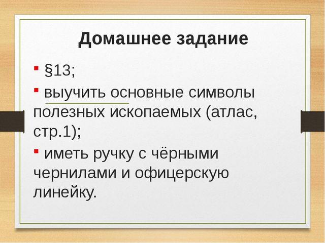 Домашнее задание §13; выучить основные символы полезных ископаемых (атлас, ст...