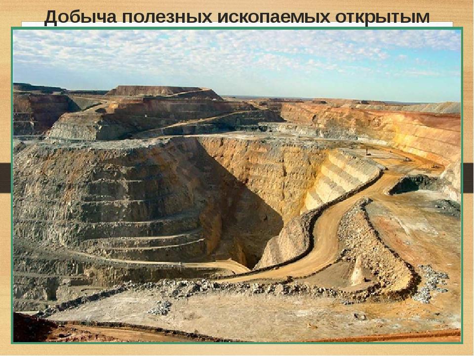 Добыча полезных ископаемых открытым способом