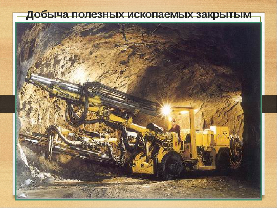 Добыча полезных ископаемых закрытым способом