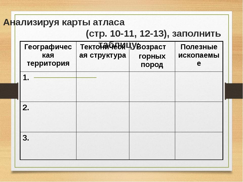 Анализируя карты атласа (стр. 10-11, 12-13), заполнить таблицу: Географическа...