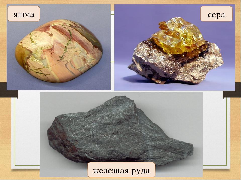сера яшма железная руда