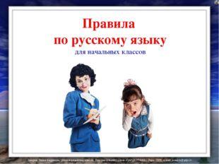 Правила по русскому языку для начальных классов Лазарева Лидия Андреевна, учи