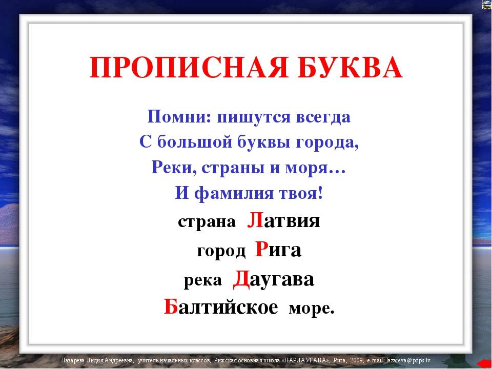 ПРОПИСНАЯ БУКВА Помни: пишутся всегда С большой буквы города, Реки, страны и...