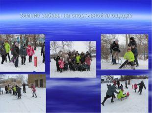 Зимние забавы на спортивной площадке