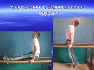 Упражнения и комбинации на брусьях