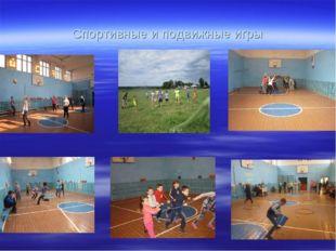 Спортивные и подвижные игры