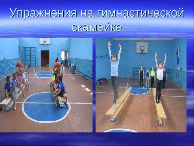 Упражнения на гимнастической скамейке
