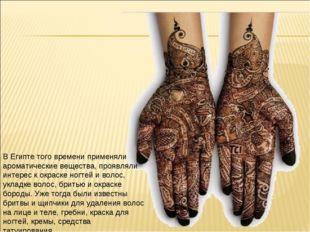 В Египте того времени применяли ароматические вещества, проявляли интерес к о
