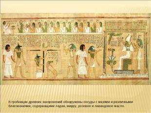 В гробницах древних захоронений обнаружены сосуды с мазями и различными благо