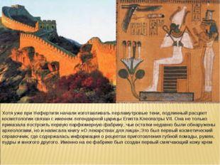 Хотя уже при Нефертити начали изготавливать перламутровые тени, подлинный рас