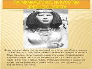 Парики оказывается были придуманы до нашей эры и бигуди тоже. Древние египтя