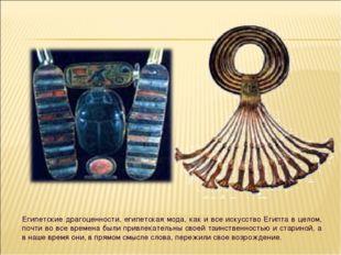 Египетские драгоценности, египетская мода, как и все искусство Египта в целом
