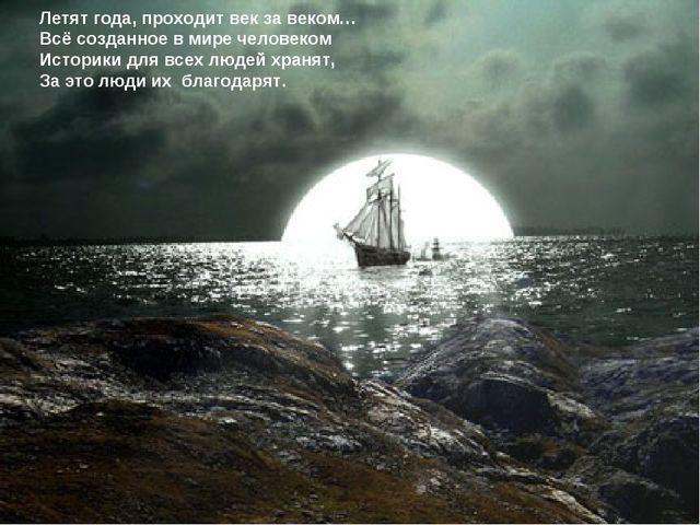 Летят года, проходит век за веком… Всё созданное в мире человеком Историки...