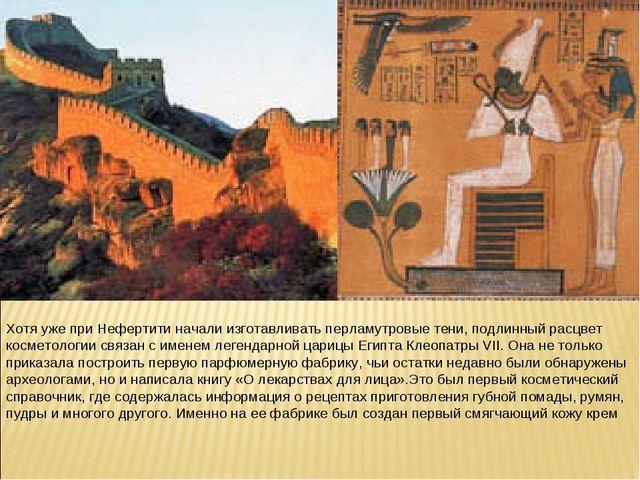 Хотя уже при Нефертити начали изготавливать перламутровые тени, подлинный рас...
