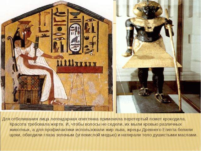Для отбеливания лица легендарная египтянка применяла перетертый помет крокоди...