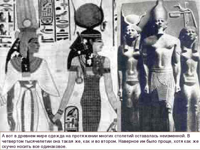 А вот в древнем мире одежда на протяжении многих столетий оставалась неизменн...
