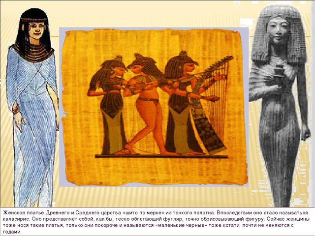 Женское платье Древнего и Среднего царства «шито по мерке» из тонкого полотна...