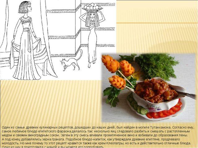 Один изсамых древних кулинарных рецептов, дошедших донаших дней, был найден...