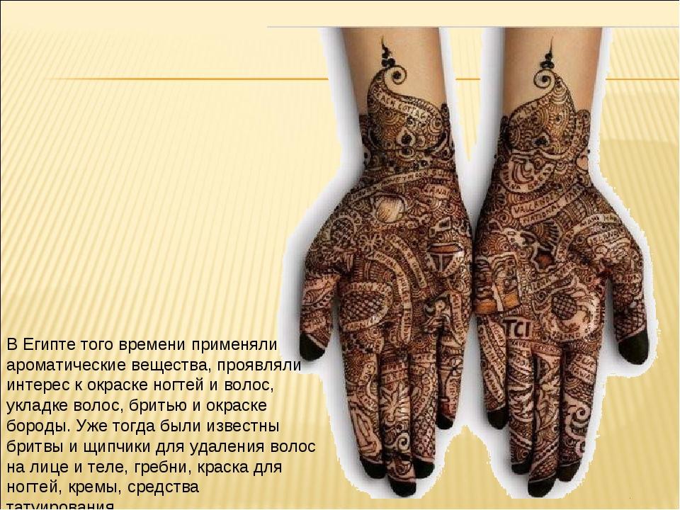 В Египте того времени применяли ароматические вещества, проявляли интерес к о...