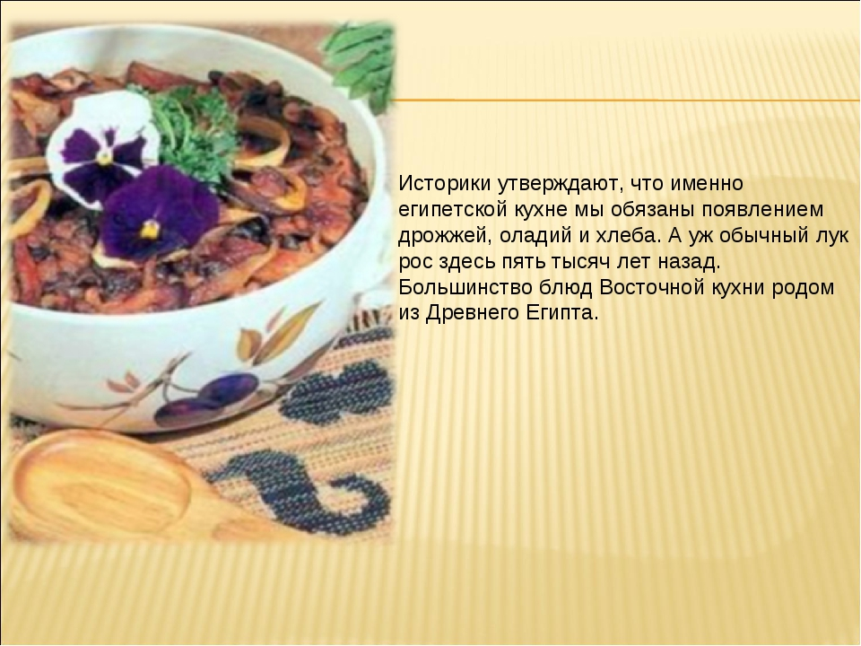 Историки утверждают, что именно египетской кухне мыобязаны появлением дрожже...