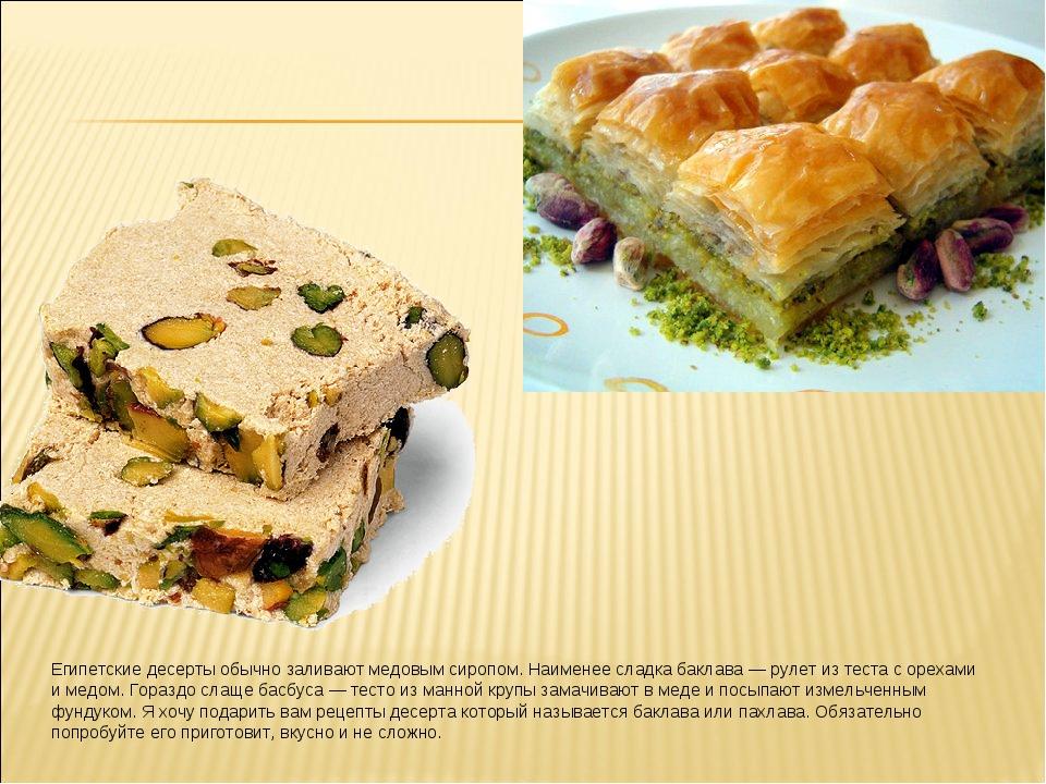Египетские десерты обычно заливают медовым сиропом. Наименее сладка баклава—...