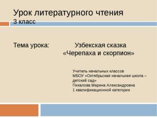 Урок литературного чтения 3 класс Тема урока: Узбекская сказка «Черепаха и ск