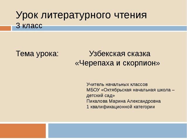 Урок литературного чтения 3 класс Тема урока: Узбекская сказка «Черепаха и ск...