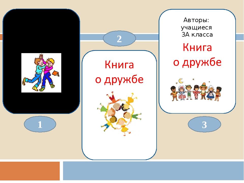Книга о дружбе Авторы: учащиеся 3А класса 1 2 3