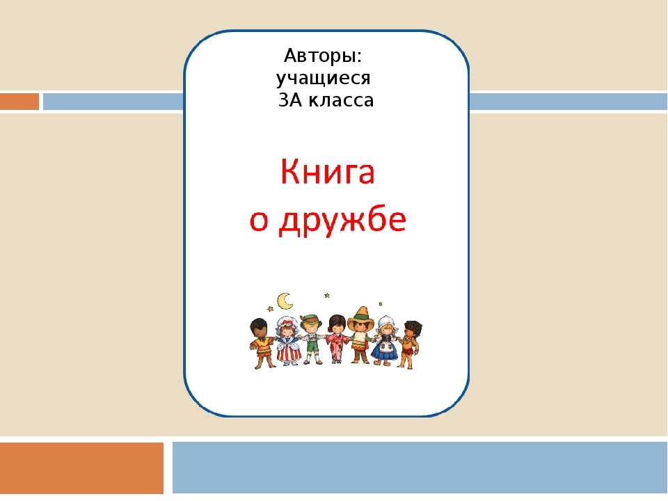 Авторы: учащиеся 3А класса