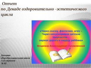Отчет по Декаде оздоровительно -эстетического цикла Донецкая общеобразовател