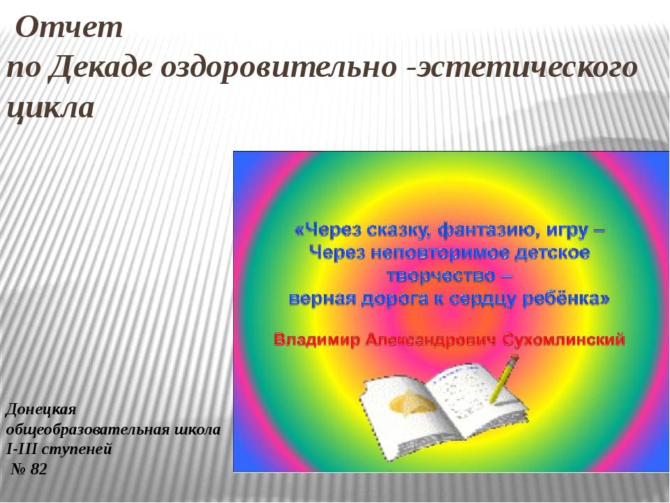 Отчет по Декаде оздоровительно -эстетического цикла Донецкая общеобразовател...