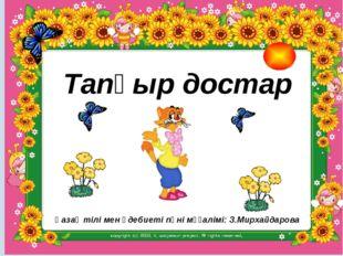 Тапқыр достар Қазақ тілі мен әдебиеті пәні мұғалімі: З.Мирхайдарова