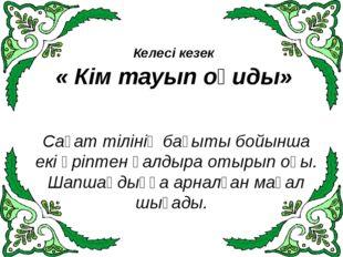 Келесі кезек « Кім тауып оқиды» Сағат тілінің бағыты бойынша екі әріптен қалд