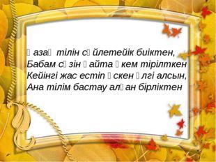 Қазақ тілін сөйлетейік биіктен, Бабам сөзін қайта әкем тірілткен Кейінгі жас