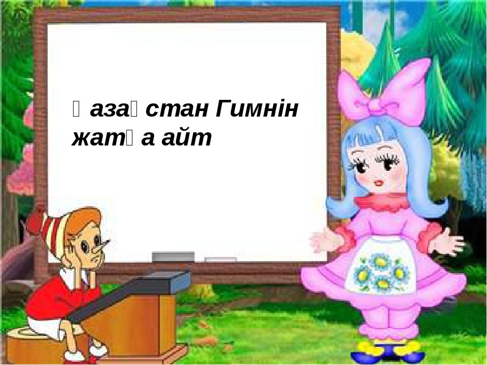 Қазақстан Гимнін жатқа айт