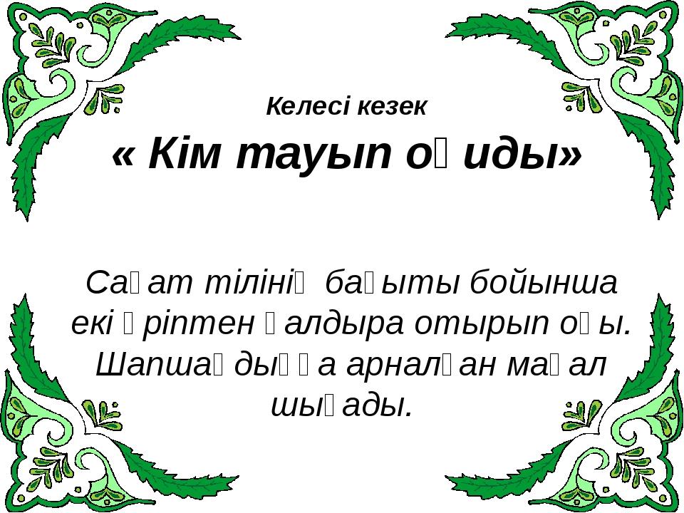 Келесі кезек « Кім тауып оқиды» Сағат тілінің бағыты бойынша екі әріптен қалд...