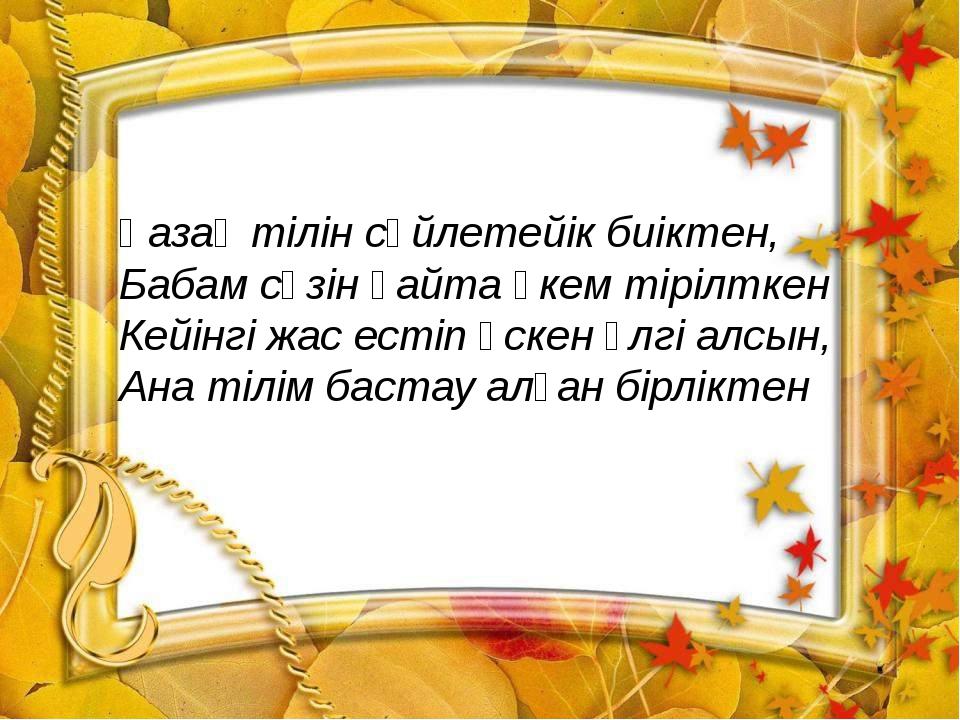 Қазақ тілін сөйлетейік биіктен, Бабам сөзін қайта әкем тірілткен Кейінгі жас...