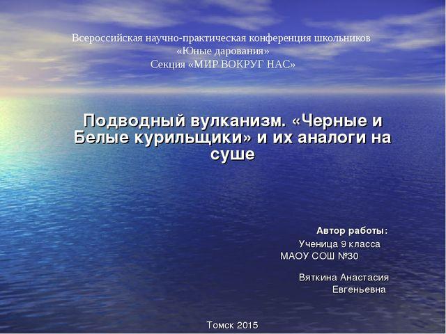 Всероссийская научно-практическая конференция школьников «Юные дарования» Сек...