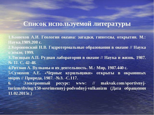 Список используемой литературы Конюхов А.И. Геология океана: загадки, гипотез...