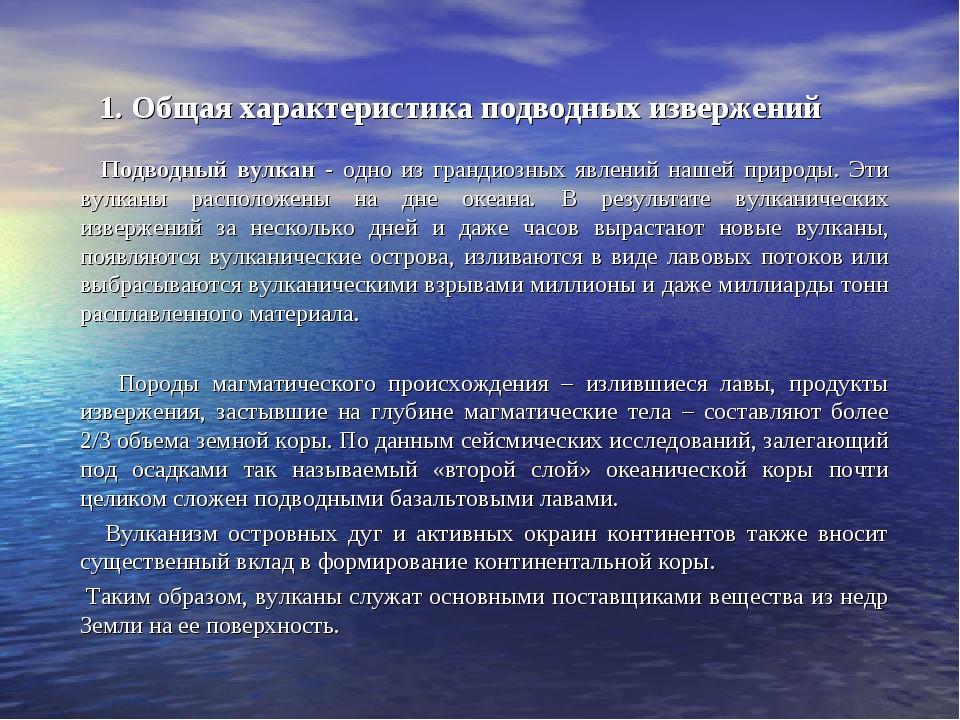 1. Общая характеристика подводных извержений Подводный вулкан - одно из гран...