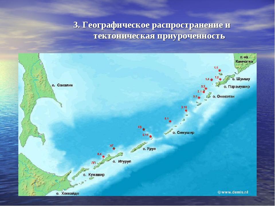 3. Географическое распространение и тектоническая приуроченность