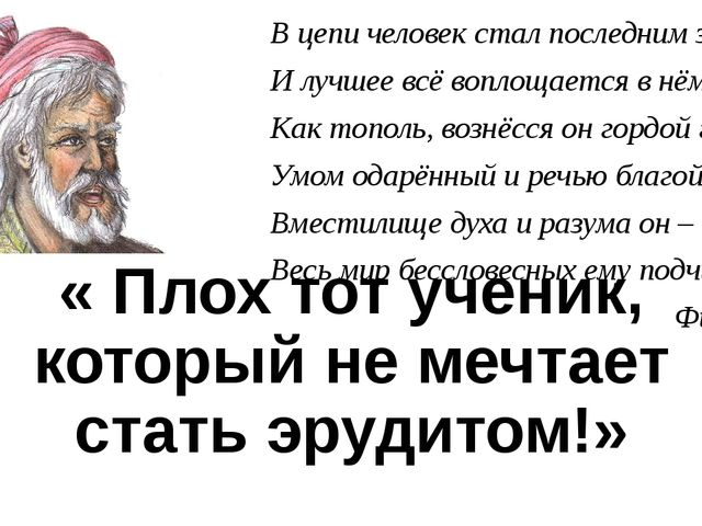 « Плох тот ученик, который не мечтает стать эрудитом!» В цепи человек стал по...