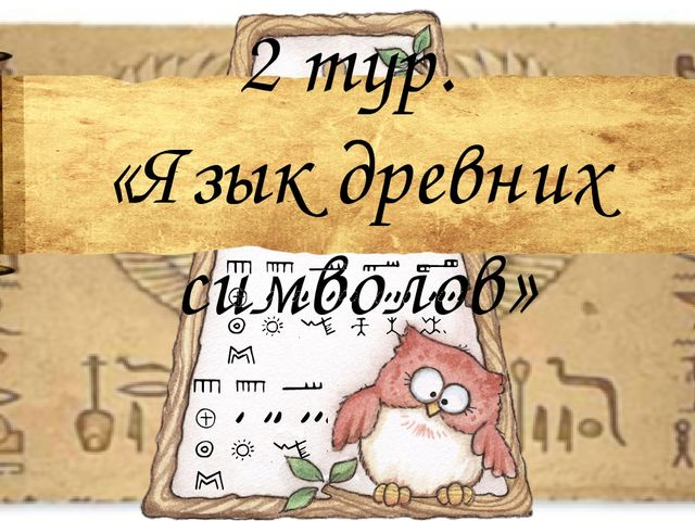 2 тур. «Язык древних символов»