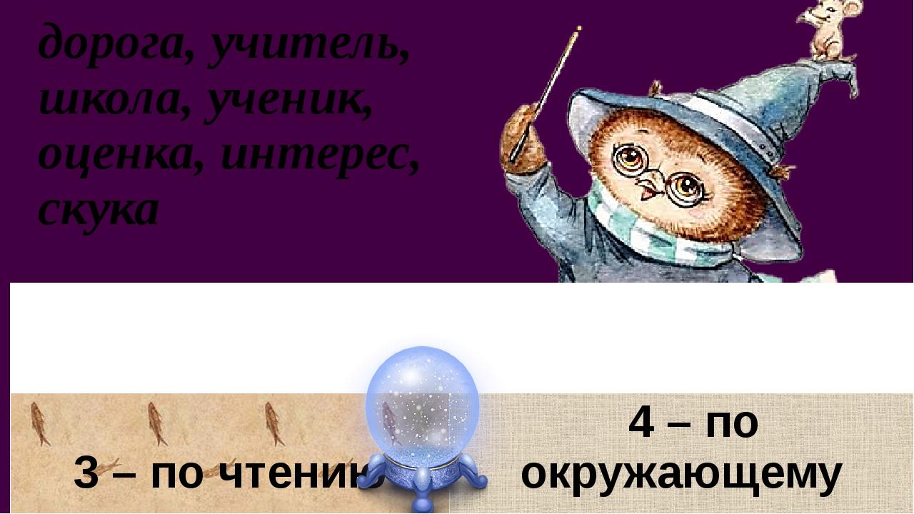 дорога, учитель, школа, ученик, оценка, интерес, скука 1 - по математике 2 –...
