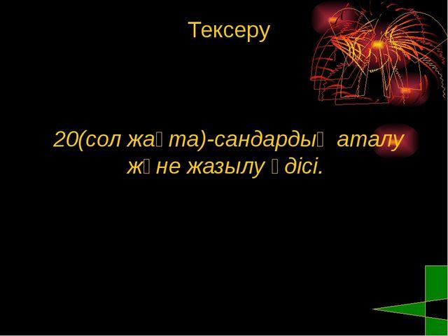 10-(сол жақ)- винчестенр деген не? 1) Қатты диск 2)Иілгіш диск 3)Компакт-диск